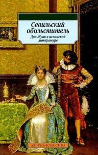 Севильский обольститель. Дон Жуан в испанской литературе
