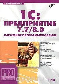 1С:Предприятие 7.7 / 8.0: системное программирование (+ CD-ROM)