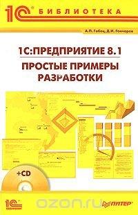 1С:Предприятие 8.1. Простые примеры разработки (+ CD-ROM)