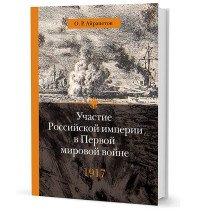 Участие Российской империи в Первой мировой войне (1914-1917). 1917 год. Распад