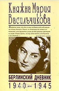 Княжна Мария Васильчикова. Берлинский дневник 1940 - 1945