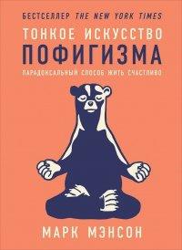 Тонкое искусство пофигизма: Парадоксальный способ жить счастливо, Марк Мэнсон
