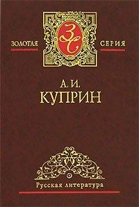 А. И. Куприн. Избранные сочинения в 3 томах. Том 1. Молох. Олеся. На переломе (Кадеты). Поединок