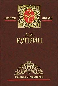 А. И. Куприн. Избранные сочинения в 3 томах. Том 3. Колесо времени. Юнкера