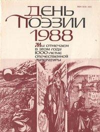 День поэзии. 1988