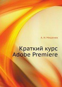 Краткий курс Adobe Premiere