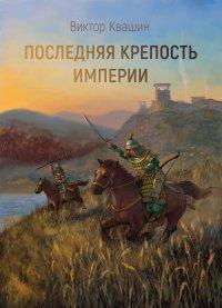 Последняя крепость империи