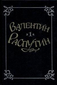 Валентин Распутин. Избранные произведения в двух томах. Том 1