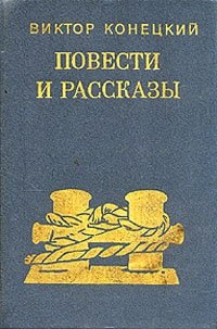 Виктор Конецкий. Повести и рассказы