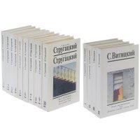 Аркадий Стругацкий, Борис Стругацкий. Собрание сочинений в 14 томах (комплект)