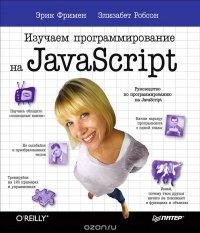 Изучаем программирование на JavaScript, Эрик Фримен, Элизабет Робсон