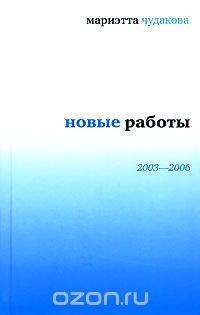 Мариэтта Чудакова. Новые работы. 2003-2006