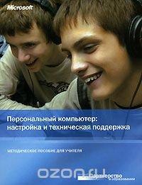Персональный компьютер. Настройка и техническая поддержка. Методическое пособие для учителя (+ CD-ROM)