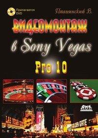 Видеомонтаж в Sony Vegas Pro 10 (+ DVD-ROM)