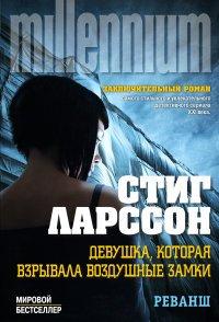 Девушка, которая взрывала воздушные замки. В 2 томах. Том 2. Реванш