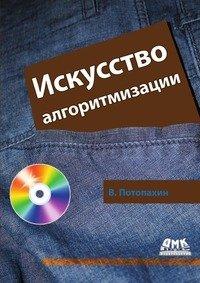 Искусство алгоритмизации (+ CD-ROM)
