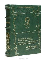 М. Ю. Лермонтов. Стихотворения (подарочное издание)