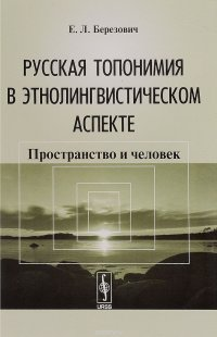 Русская топонимия в этнолингвистическом аспекте. Пространство и человек