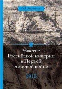 Участие Российской империи в Первой