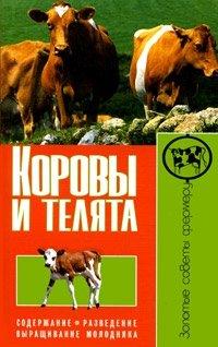 Коровы и телята. Содержание. Разведение. Выращивание молодняка