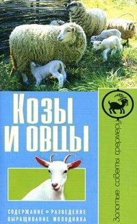 Козы и овцы. Содержание. Разведение. Выращивание молодняка