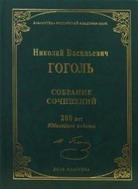 Н. В. Гоголь. Собрание сочинений