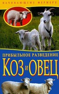 Прибыльное разведение коз и овец