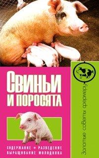 Свиньи и поросята. Содержание. Разведение. Выращивание молодняка