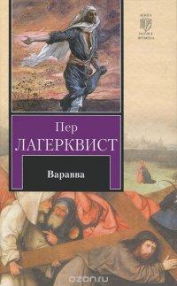 Варавва, Пер Лагерквист