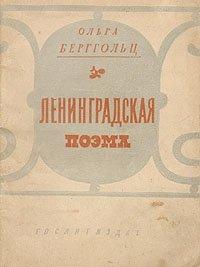 Ленинградская поэма