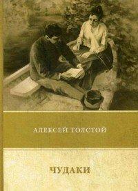 Чудаки. Повести и рассказы. 1917-1924