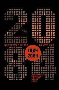 2084, Прист Кристофер, Нун Джефф, Хатчинсон Дэйв