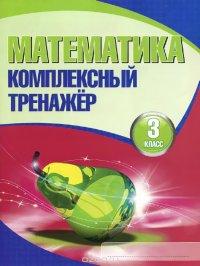 Математика. 3 класс. Комплексный тренажер