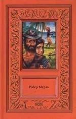 Робер Мерль. Сочинения в 2 томах. Том 2. Мальвиль