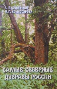 Самые северные дубравы России