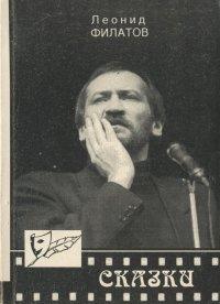 Леонид Филатов. Сказки