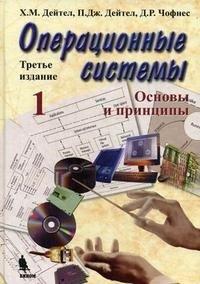 Операционные системы. Часть 1. Основы и принципы