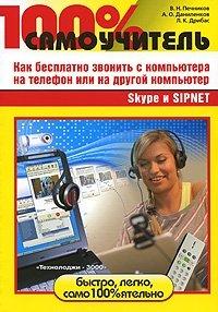 100% самоучитель. Skype и SIPNET. Как бесплатно звонить с компьютера на телефон или на другой компьютер