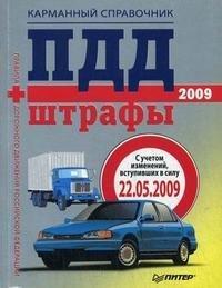 ПДД 2009 + Штрафы. Карманный справочник