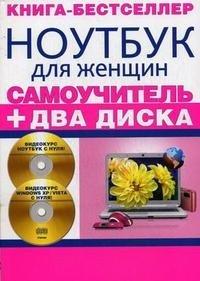 Самоучитель. Ноутбук для женщин (+ 2 CD-ROM)