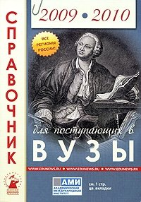 Справочник для поступающих в ВУЗЫ. 2009-2010