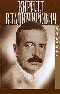 Великий князь Кирилл Владимирович. Воспоминания