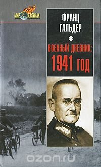 Военный дневник. 1941 год