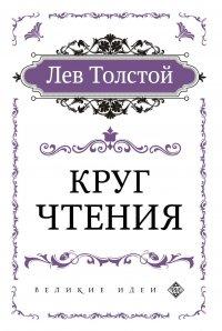 Круг чтения (цитаты из книги) - Лев Толстой
