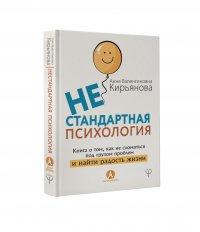 Нестандартная психология. Книга о том, как не сломаться под грузом проблем и найти радость жизни