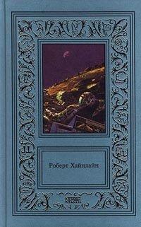 Роберт Хайнлайн. Сочинения в 3 томах. Том 1. Луна - суровая хозяйка