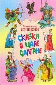 Сказка о царе Салтане..., А. С. Пушкин
