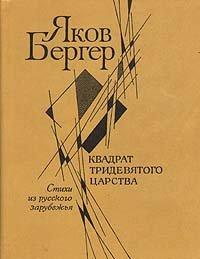 Квадрат тридевятого царства. Стихи из русского зарубежья