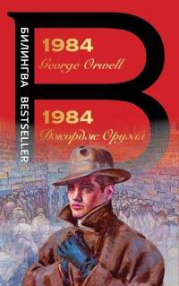 1984, Джордж Оруэлл