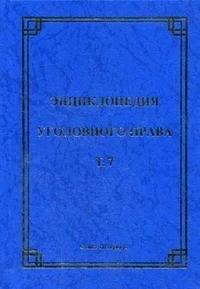 Энциклопедия уголовного права. Т. 7